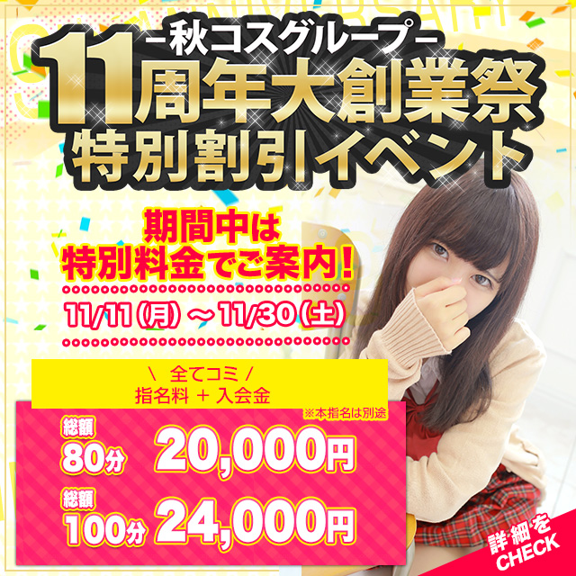 オープニングCP_盛岡コス_媒体_640-640